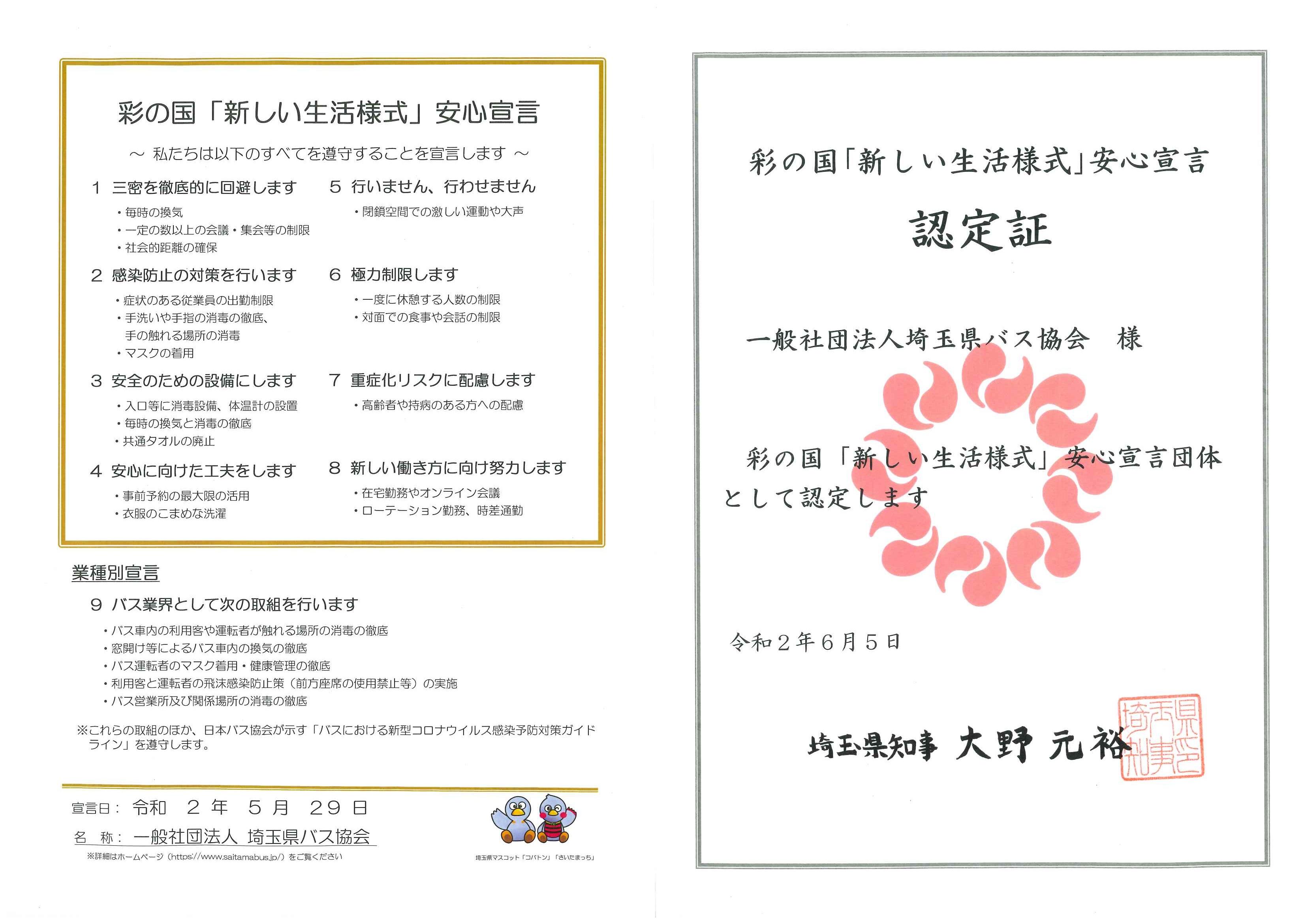 県 ウイルス 者 埼玉 感染 の コロナ